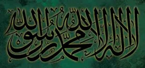 shahada-in-arabic-300x142